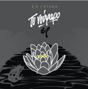 Ethra - Ε.Ε.: Το Νούφαρο